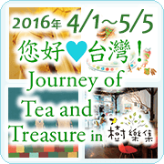 2016 移動梅舎茶館 in 台湾『您好♡台湾! Journey of Tea and Treasure in 樹樂集』