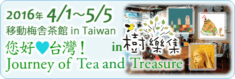 移動梅舎茶館 in 台湾『您好♡台湾! Journey of Tea and Treasure in 樹樂集』